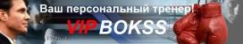 VIP-BOKSS.lv
